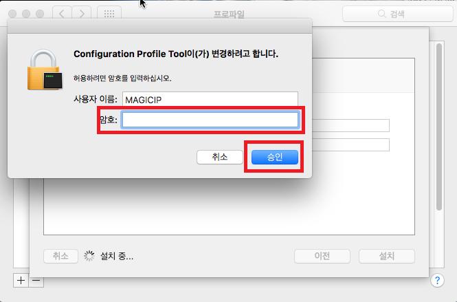 mac_ikev2_4.png